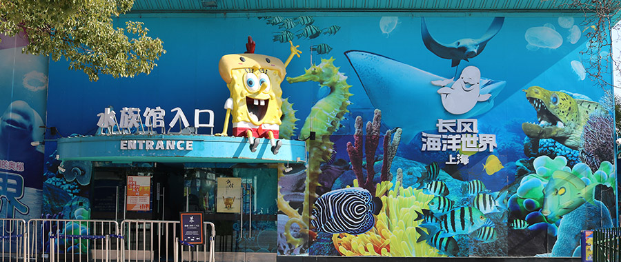 Changfeng Ocean World -Upgrade 4D Cinema